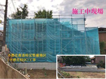 ◆施工中現場◆ 中野区 A様邸 注文住宅(新築)